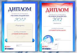Шаблон диплома для награждения