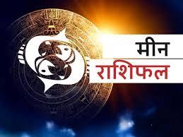 Rashifal Meen Rashi How Is The Zodiac Sign Of Mercury Transit For Pisces  Horoscope   मीन राशि वालों के लिए कैसा होने जा रहा है बुध का राशि परिवर्तन,  जानें