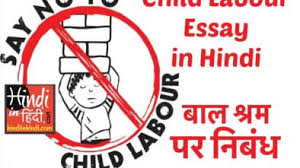 hindi in hindi page of hindi language in hindi fonts essay on child labour in hindi language agravecurrennotagravecurrenfrac34agravecurrensup2 agravecurrenparaagraveyen141agravecurrendegagravecurrenreg agravecurrenordfagravecurrendeg agravecurrenumlagravecurreniquestagravecurrennotagravecurren130agravecurrensect