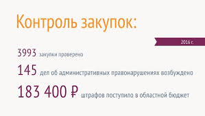 Власть · Портал Правительства Архангельской области На 01 01 2017 года
