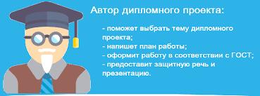 Заказать дипломную работу по психологии Вы можете просто заказать дипломную работу у нас на сайте соответствующим специалистам онлайн или же посетив