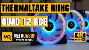 <b>Thermaltake Riing Quad</b> 12 RGB TT Premium Edition обзор ...