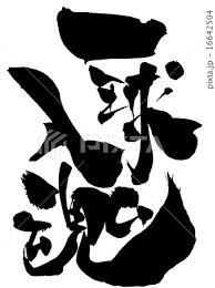 一球入魂文字のイラスト素材 16642504 Pixta