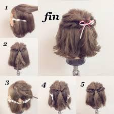結婚式の髪型ボブを自分で簡単スタイリング 結婚式髪型ヘア
