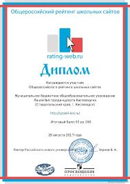МБОУ лицей № Трудоустройство Диплом общероссийского рейтинга школьных сайтов