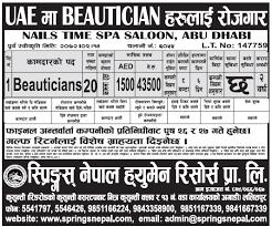 screenshot_9 beautician jobs