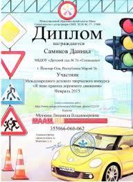 Достижения воспитанников Диплом участника Международного детского творческого конкурса Я знаю правила дорожного движения 2015 год