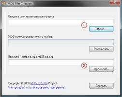 Проверка целостности скачанных файлов контрольные суммы md Краткая инструкция по работе с программой md5 file checker