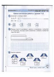 Контрольная работа гдз часть класс Готовые домашние задания Контрольная работа гдз 2 часть 2 класс