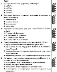 Контрольная работа по истории на тему quot Россия в гг  c users home documents 1 png
