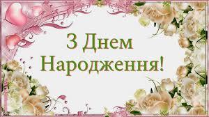 Вітальні листівки з Днем народження та Ювілеєм на українській мові:  анімаційні картинки, красиві привітання, кращі поздоровлення, гарні  зображення - скачати безкоштовно, без реєстрації