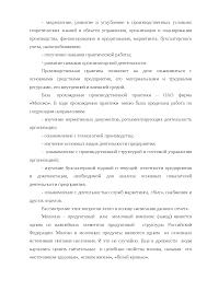 Отчет по практике на с х предприятии docsity Банк Рефератов Это только предварительный просмотр