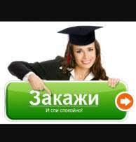 Курсовые Работы Обучение курсы репетиторство в  Дипломные и Курсовые работы Недорого