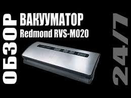 Обзор. Вакууматор <b>Redmond RVS</b>-<b>M020</b> - YouTube