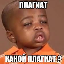 Свежая порция плагиата в диссертациях российских чиновников и не  Свежая порция плагиата в диссертациях российских чиновников и не только