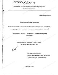 Диссертация на тему Методологические основы групповой мотивации  Диссертация и автореферат на тему Методологические основы групповой мотивации персонала российских авиапредприятий в условиях становления