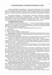 Другая Отчет по производственной практике компьютерные сети и  Отчет по производственной практике компьютерные сети и системы