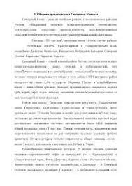 Население и трудовые ресурсы Северного Кавказа реферат по  Население и трудовые ресурсы Северного Кавказа реферат по экономической географии скачать бесплатно Украина района хозяйство природных