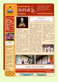 school web magazine ramakrishna mission aalo along arunachal urapnam the awakening second web issue