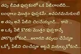 Revenge Quotes In Telugu