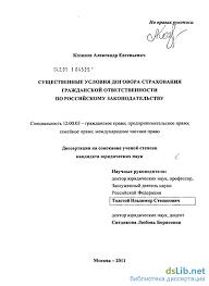 условия договора страхования гражданской ответственности по  Существенные условия договора страхования гражданской ответственности по российскому законодательству
