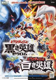 Pokémon > the Movie > Black—Victini and Reshiram n' Pokémon > the Movie >  White—Victini and Zekrom [] 劇場版ポケット… | Coole pokemon bilder, Coole pokemon,  Pokemon bilder
