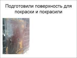 Отчет по практике Штукатурка укладывание плитки грунтовка стен   Подготовили поверхность для покраски и покрасили