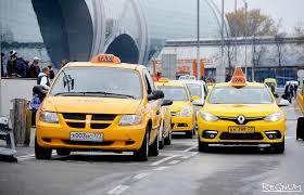 Офис «Яндекс.Такси» в Москве заблокировали недовольные таксисты - ИА REGNUM