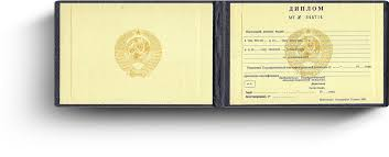 Купить диплом техникума колледжа года в  Диплом колледжа 1999 года Красноярск с приложением