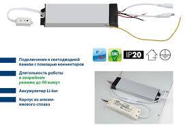 <b>Блок</b> бесперебойного <b>питания UET</b>-<b>E20</b> 6W/EMG IP20 — <b>Uniel</b>