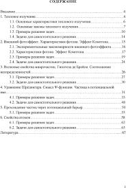 РЕШЕНИЕ ЗАДАЧ ПО КВАНТОВОЙ ФИЗИКЕ pdf 4 4 ВВЕДЕНИЕ Квантовая физика один из наиболее интересных и в то же время сложных для восприятия студентов разделов общей физики Процессы происходящие на