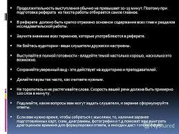 Презентация на тему Презентацию подготовила Жукова Наталья  11 Продолжительность выступления обычно не превышает минут Поэтому при подготовке реферата