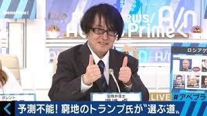Image result for 湯浅 卓 : 米国弁護士
