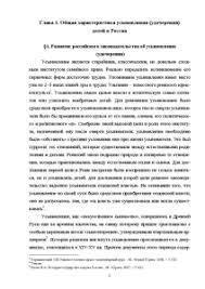 Усыновление удочерение в гражданском процессе Дипломная Дипломная Усыновление удочерение в гражданском процессе 6