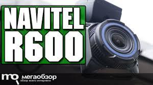 <b>Navitel R600</b> обзор <b>видеорегистратора</b> - YouTube
