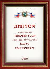 Файл Диплом лауреата конкурса Человек года Томской области jpg  Файл Диплом лауреата конкурса Человек года Томской области jpg
