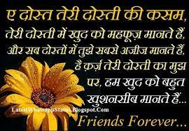 best friends forever status for fb in hindi