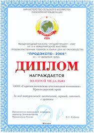 Награды ru eng cn Пчёлкин Купить мёд оптом по низкой цене  Участие в выставке Продэкспо 2006 золотая медаль ЛУЧШИЙ ПРОДУКТ 2006 года диплом за мед натуральный цветочный горный липовый с орехами