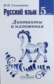 Диктанты по русскому языку класс к учебнику Т Ладыженской и др  Купить