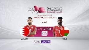 مباراة عُمان والبحرين بث مباشر – خليجي 24 | تعليق يوسف سيف - YouTube