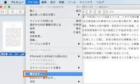 Pdf から jpg
