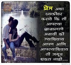 30 Marathi Love Status For Whatsapp In Marathi Language