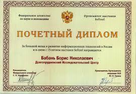 Наши награды  технологий России и в связи с 15 летием выставки softool награждается Бабань Борис Николаевич Долгопруднеский исследовательский центр ДИПЛОМ