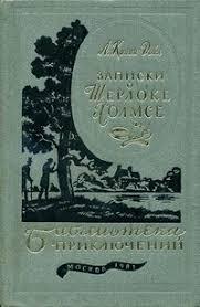 <b>Артур Конан Дойл</b> «Записки о Шерлоке Холмсе»