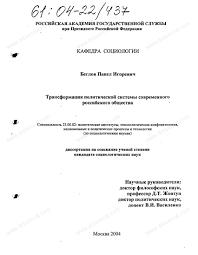 Диссертация на тему Трансформация политической системы  Диссертация и автореферат на тему Трансформация политической системы современного российского общества