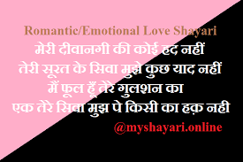 Emotional Love Shayari For Boyfriend Girlfriend My Shayari Online Magnificent Emotional Pics For Love