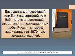 База Диссертаций Бесплатно failoobmennikvote База Диссертаций Бесплатно