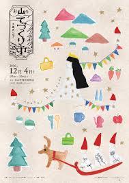 お山のてづくり市2016冬 ナカヤマデザイン