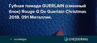 <b>Губная</b> помада <b>GUERLAIN</b> (<b>сменный блок</b>) Rouge G De <b>Guerlain</b> ...