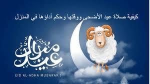 كيفية صلاة عيد الأضحى في المنزل وحكم أداؤها سنن صلاة العيد آخر وقت لها
